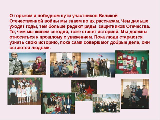О горьком и победном пути участников Великой Отечественной войны мы знаем по...