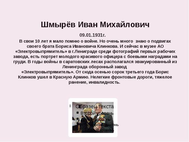 Шмырёв Иван Михайлович 09.01.1931г. В свои 10 лет я мало помню о войне. Но оч...