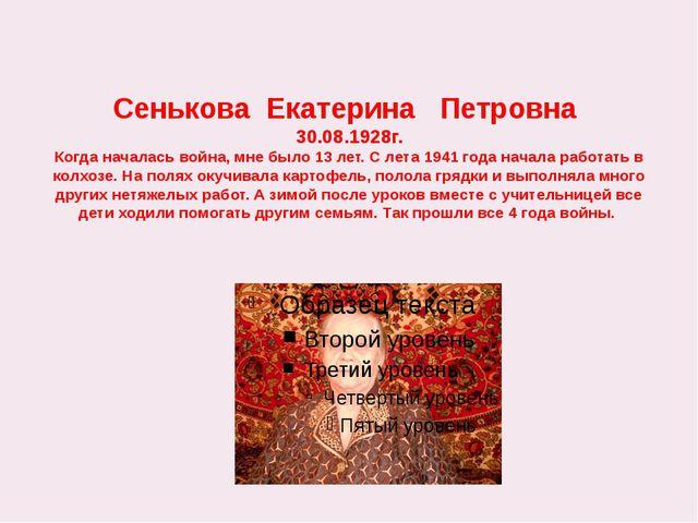 Сенькова Екатерина Петровна 30.08.1928г. Когда началась война, мне было 13 ле...