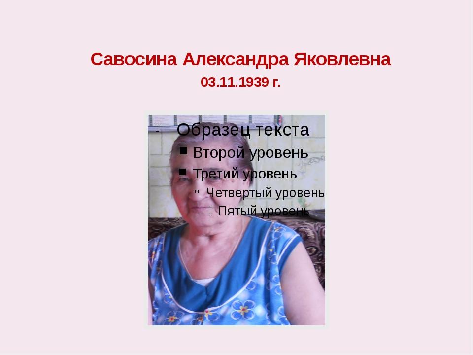 Савосина Александра Яковлевна 03.11.1939 г.