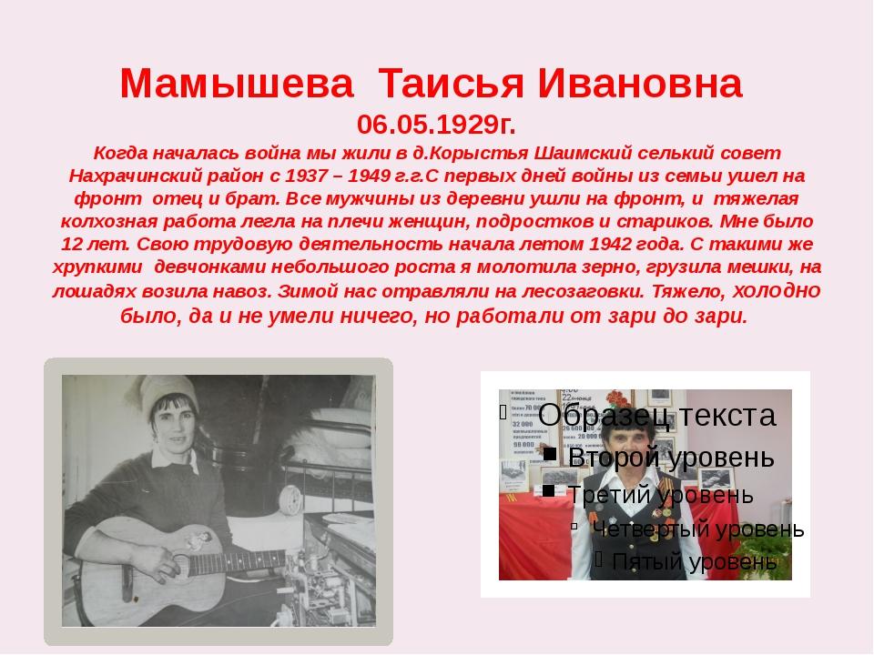 Мамышева Таисья Ивановна 06.05.1929г. Когда началась война мы жили в д.Корыст...