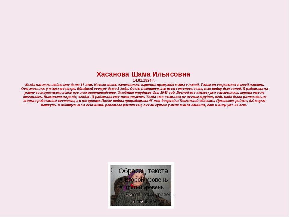 Хасанова Шама Ильясовна 14.01.1924 г. Когда началась война мне было 17 лет. Н...