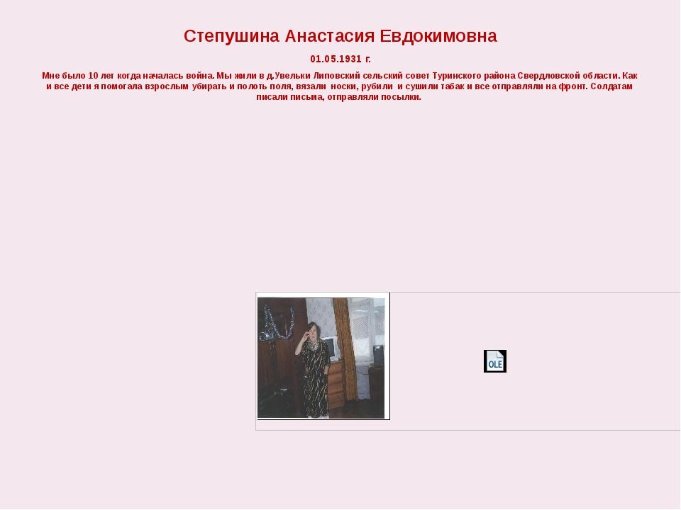 Степушина Анастасия Евдокимовна 01.05.1931 г. Мне было 10 лет когда началась...