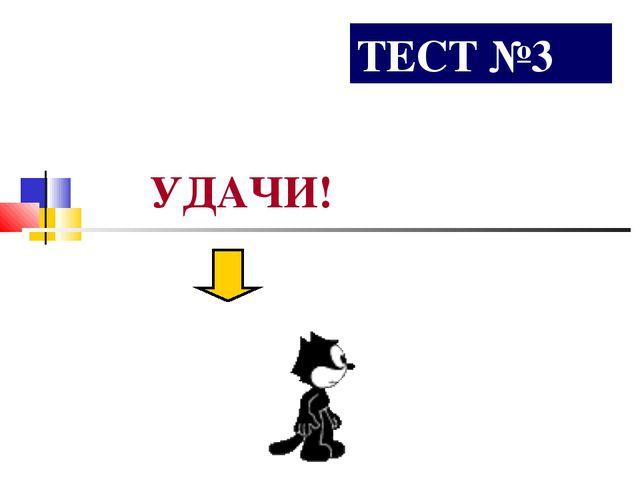 ТЕСТ №3 УДАЧИ!
