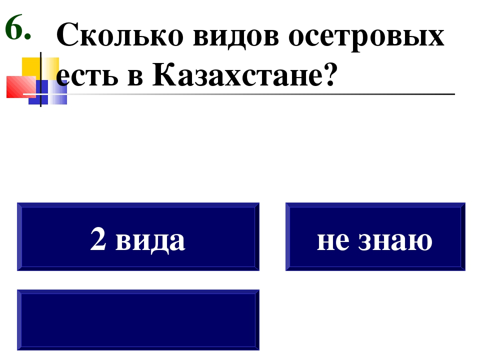 Сколько видов осетровых есть в Казахстане? 2 вида не знаю 6.