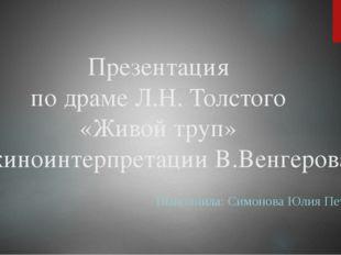 Презентация по драме Л.Н. Толстого «Живой труп» в киноинтерпретации В.Венгеро