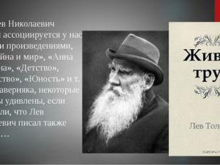 Граф ЛевНиколаевич Толстой ассоциируется унас стакими произведениями, как