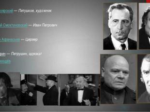 Николай Боярский—Петушков, художник Иннокентий Смоктуновский—Иван Петрови