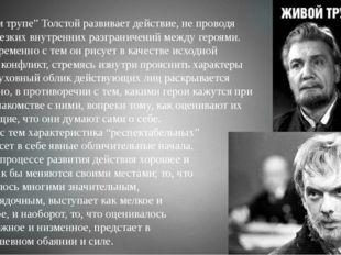 """В """"Живом трупе"""" Толстой развивает действие, не проводя вначале резких внутрен"""