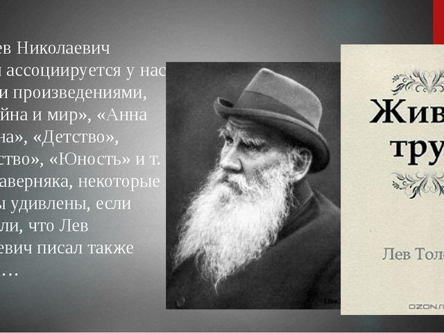 Граф ЛевНиколаевич Толстой ассоциируется унас стакими произведениями, как...