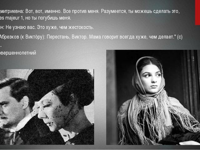 Анна Дмитриевна: Вот, вот, именно. Все против меня. Разумеется, ты можешь сде...