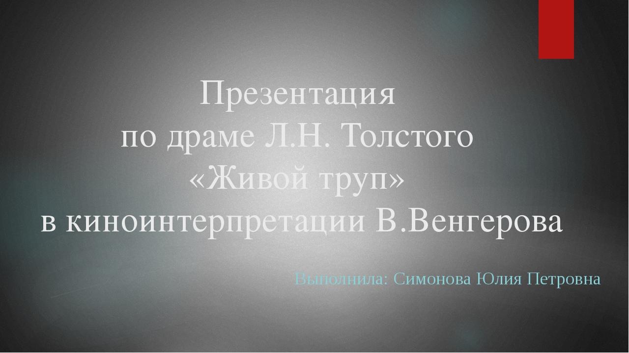 Презентация по драме Л.Н. Толстого «Живой труп» в киноинтерпретации В.Венгеро...