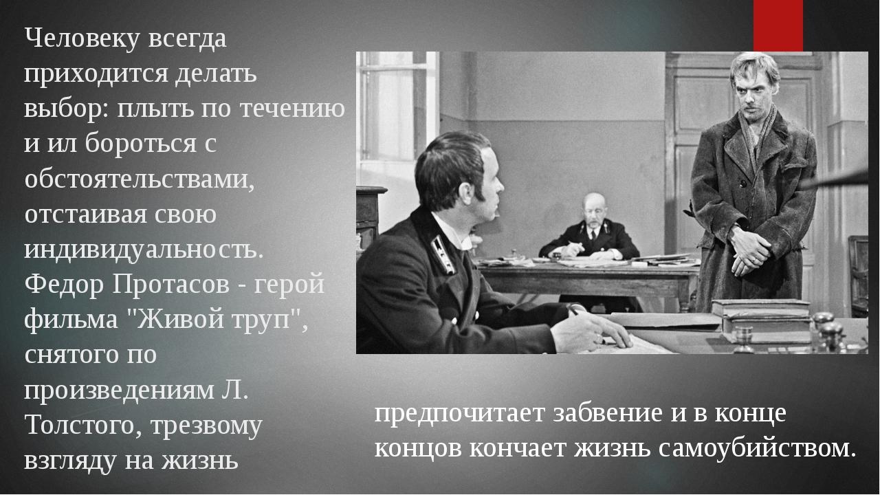 Человеку всегда приходится делать выбор: плыть по течению и ил бороться с обс...