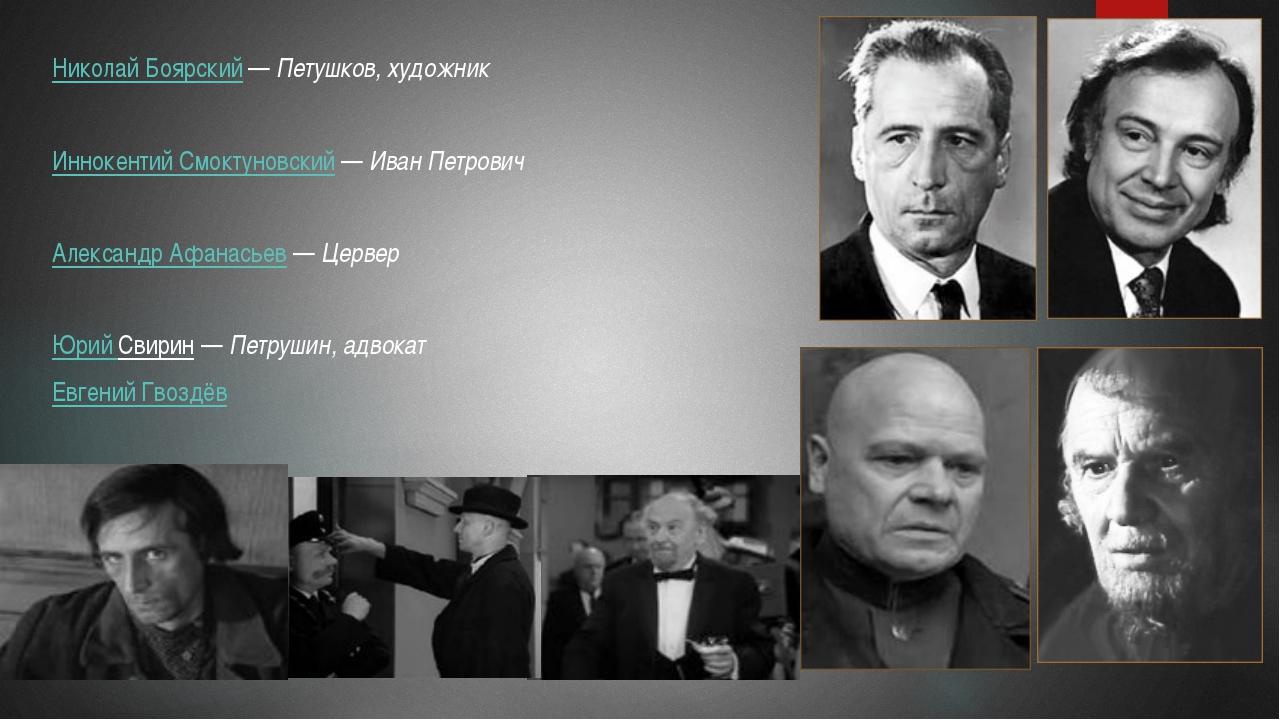 Николай Боярский—Петушков, художник Иннокентий Смоктуновский—Иван Петрови...