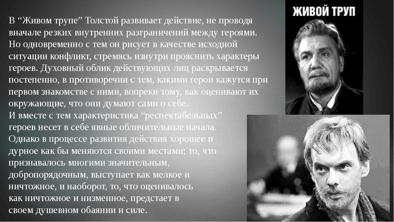 """В """"Живом трупе"""" Толстой развивает действие, не проводя вначале резких внутрен..."""