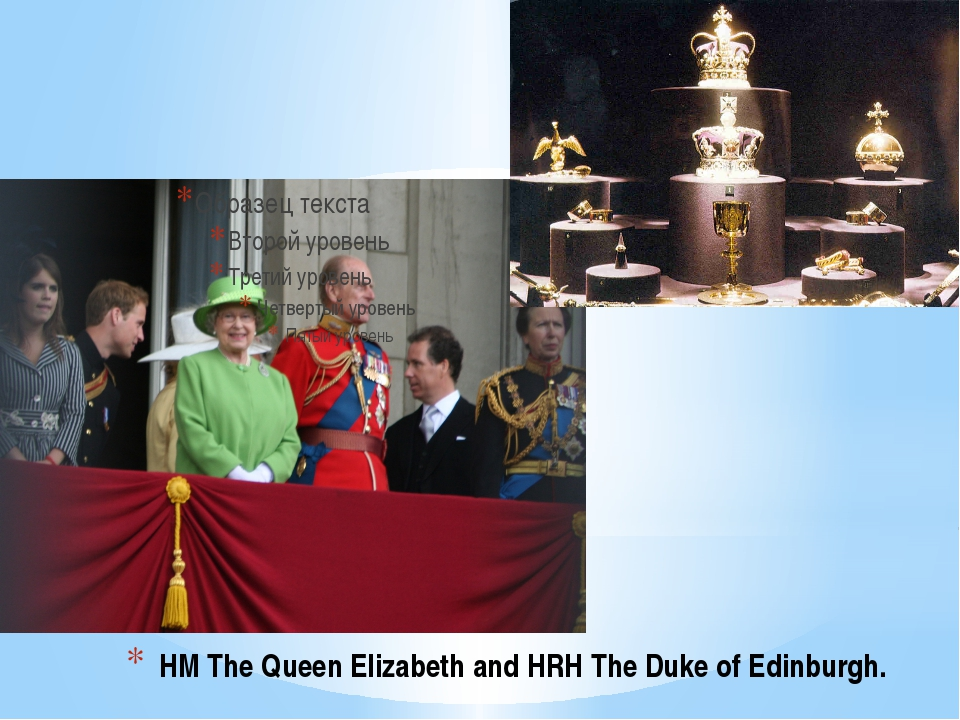 HM The Queen Elizabeth and HRH The Duke of Edinburgh.