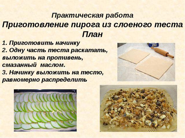 Практическая работа Приготовление пирога из слоеного теста План 1. Приготови...