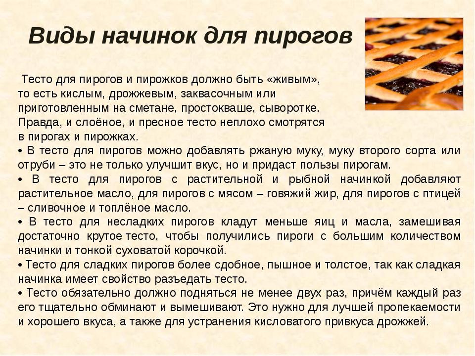 Тесто для пирогов и пирожков должно быть «живым», то есть кислым, дрожжевым,...