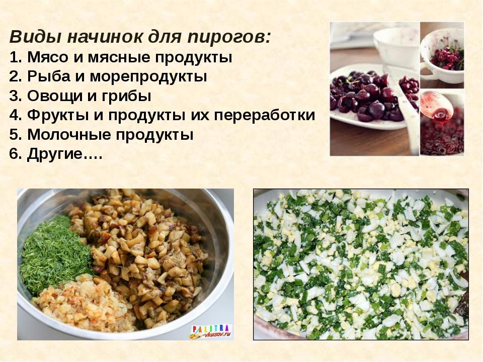 Виды начинок для пирогов: Мясо и мясные продукты Рыба и морепродукты Овощи и...