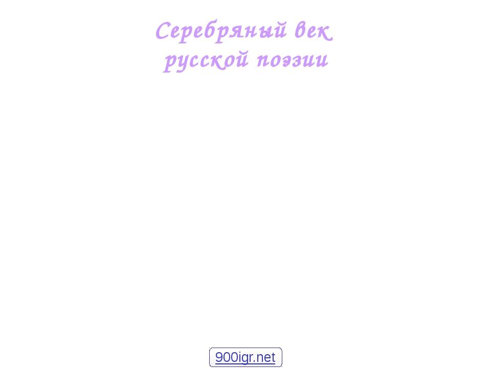 Серебряный век русской поэзии 900igr.net