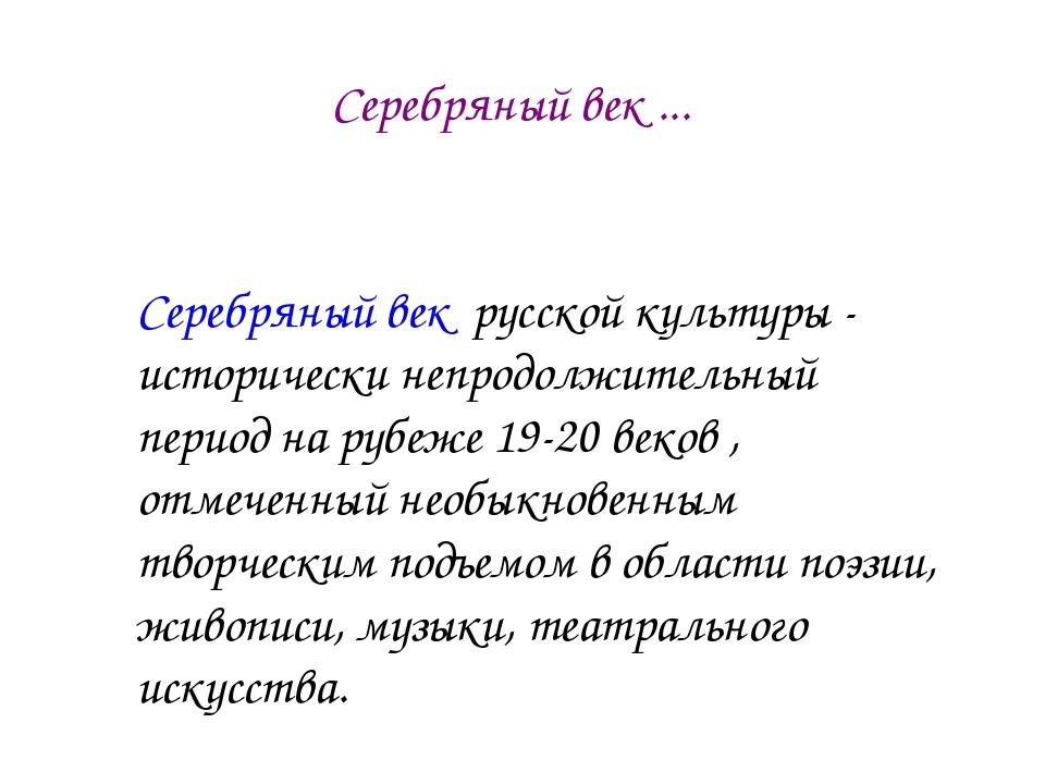 Серебряный век ... Серебряный век русской культуры - исторически непродолжите...