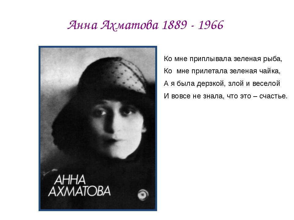 Анна Ахматова 1889 - 1966 Ко мне приплывала зеленая рыба, Ко мне прилетала зе...