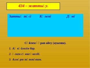 434 – жаттығу. Сөйлем құрап айту (ауызша). Ақ көйлегім бар. Үлкен сөмке әкелд