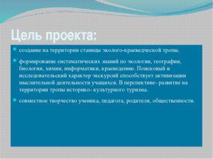Цель проекта: создание на территории станицы эколого-краеведческой тропы. фор