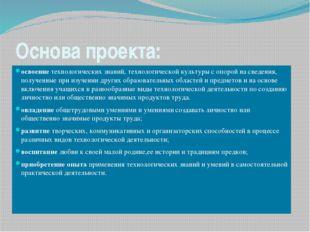 Основа проекта: освоение технологических знаний, технологической культуры с о