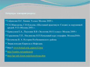 Литература и интернет-ресурсы: Габриелян О.С. Химия. 9 класс Москва 2009 г