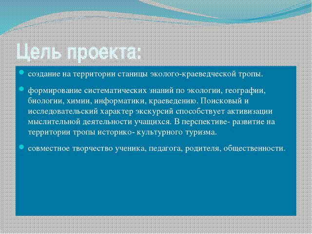Цель проекта: создание на территории станицы эколого-краеведческой тропы. фор...