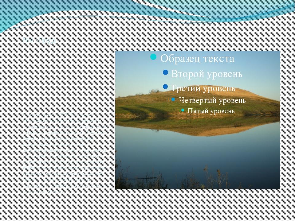 №4 «Пруд Размеры пруда –100Х250 метров. Источником питания пруда являются по...
