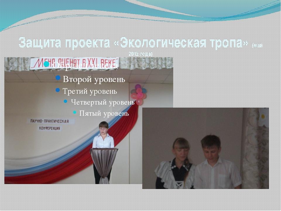 Защита проекта «Экологическая тропа» (май 2012 года)