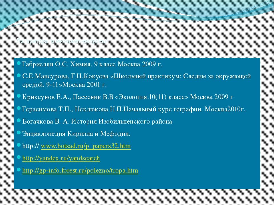 Литература и интернет-ресурсы: Габриелян О.С. Химия. 9 класс Москва 2009 г...