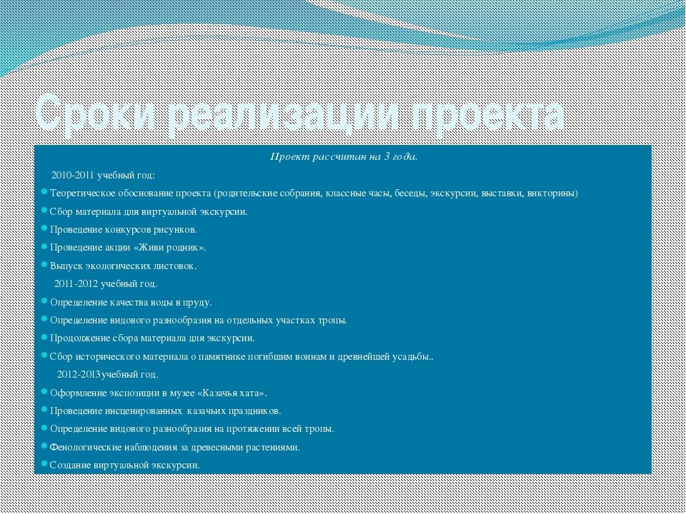 Сроки реализации проекта Проект рассчитан на 3 года. 2010-2011 учебный год: Т...