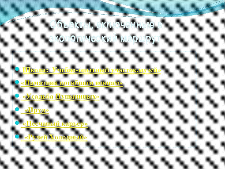 Объекты, включенные в экологический маршрут Школа: Учебно-опытный участок,му...