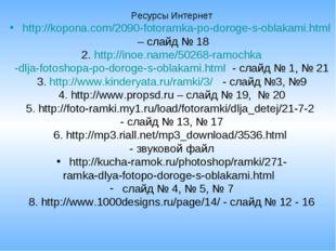 Ресурсы Интернет http://kopona.com/2090-fotoramka-po-doroge-s-oblakami.html –