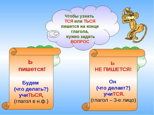 Чтобы узнать ТСЯ или ТЬСЯ пишется на конце глагола, нужно задать ВОПРОС Ь пиш...