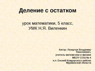 Деление с остатком урок математики, 5 класс, УМК Н.Я. Виленкин Автор: Лазарчу