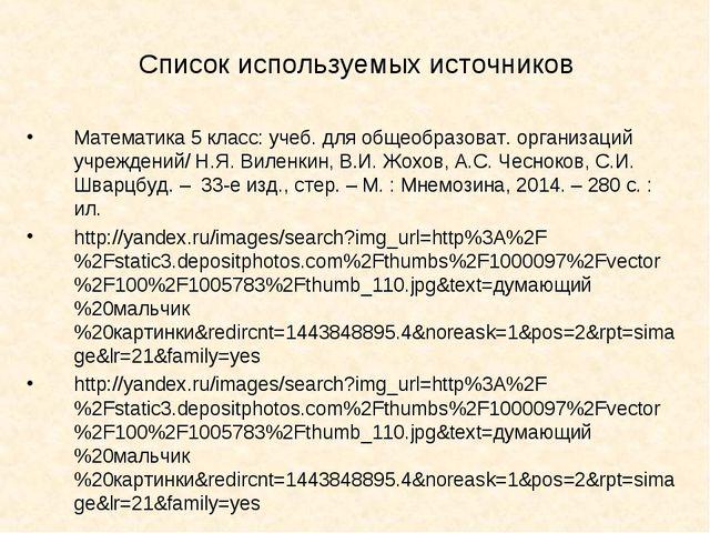 Список используемых источников Математика 5 класс: учеб. для общеобразоват. о...