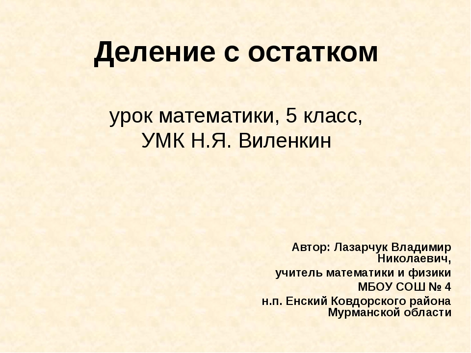Деление с остатком урок математики, 5 класс, УМК Н.Я. Виленкин Автор: Лазарчу...