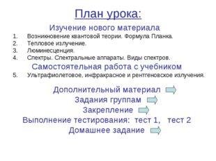 План урока: Изучение нового материала Возникновение квантовой теории. Формула