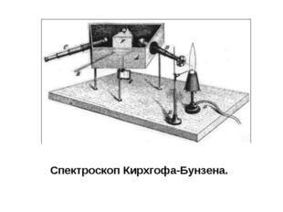 Спектроскоп Кирхгофа-Бунзена.