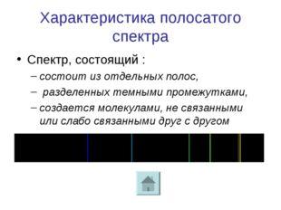 Характеристика полосатого спектра Спектр, состоящий : состоит из отдельных по
