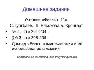 Домашнее задание Учебник «Физика -11», С.Туякбаев, Ш. Насохова Б. Кронгарт §6