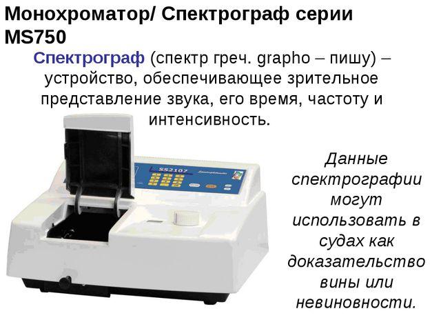 Монохроматор/ Спектрограф серии MS750 Спектрограф (спектр греч. grapho – пишу...