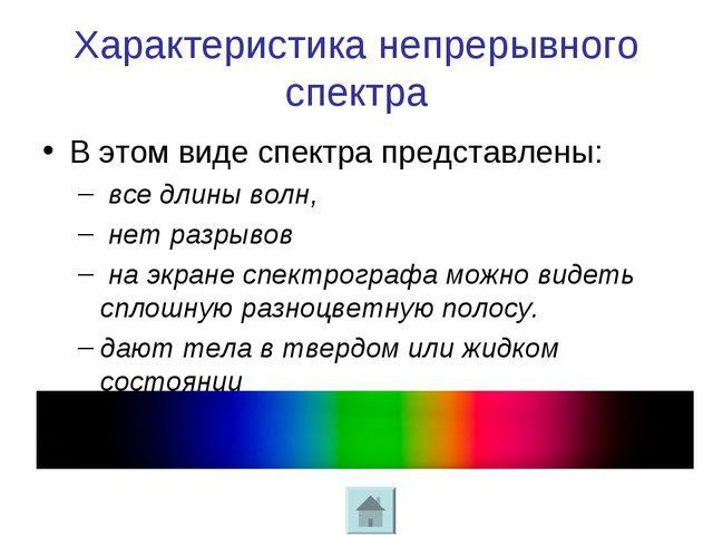 Характеристика непрерывного спектра В этом виде спектра представлены: все дли...