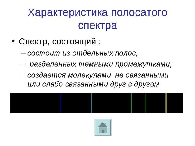 Характеристика полосатого спектра Спектр, состоящий : состоит из отдельных по...