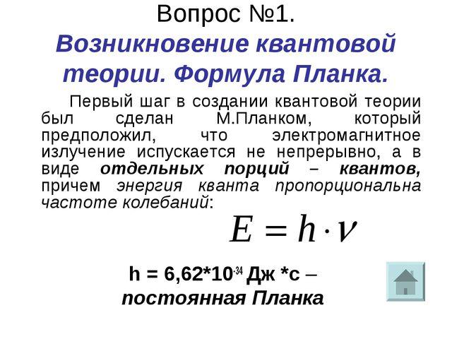 Вопрос №1. Возникновение квантовой теории. Формула Планка. Первый шаг в со...