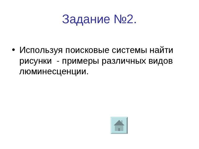 Задание №2. Используя поисковые системы найти рисунки - примеры различных вид...